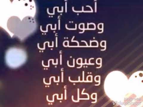 بالصور حاله للواتس عن الاب , كلام في حب الاب 11664