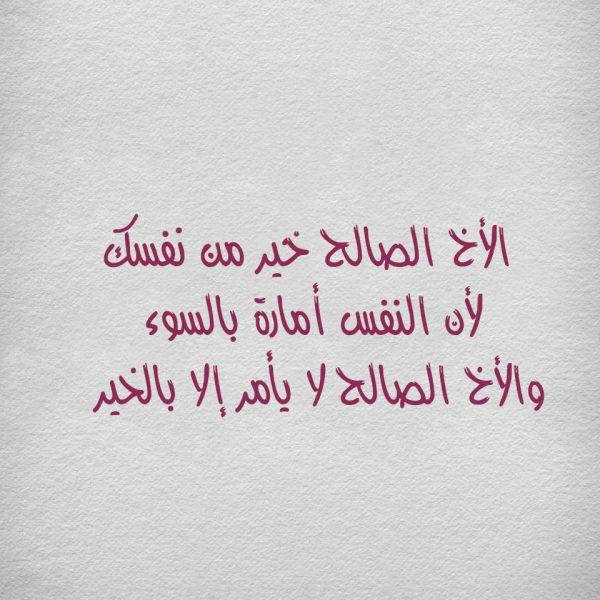 بالصور اجمل ماقيل عن الاخ الشقيق , كلمات في حب الاخ 11689 1