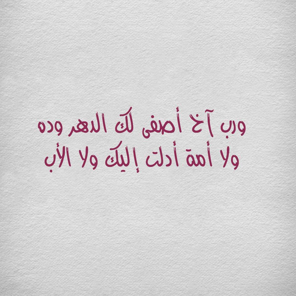 بالصور اجمل ماقيل عن الاخ الشقيق , كلمات في حب الاخ 11689 2