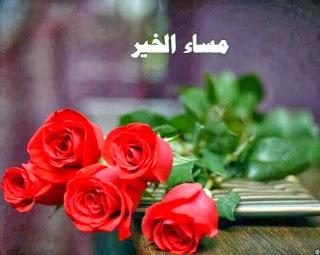 صورة صور ورد مساء , مساء الجمال والحب