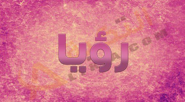 صورة معنى اسم رؤيا , صور لاسم رؤيا