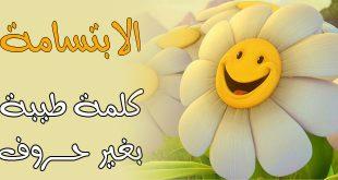 بالصور موضوع عن الابتسامه , كلام عن الضحكة 11811 9 310x165