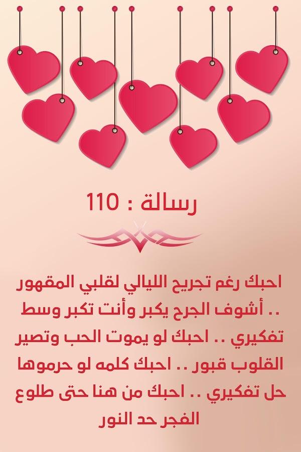 بالصور رسائل رومانسية مصرية , مسجات حب مصرية 11860 8