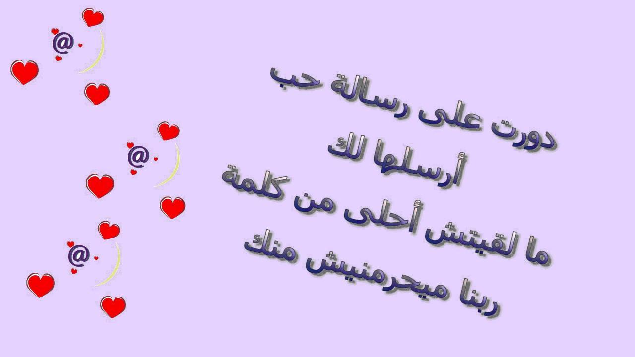 بالصور رسائل رومانسية مصرية , مسجات حب مصرية 11860 9