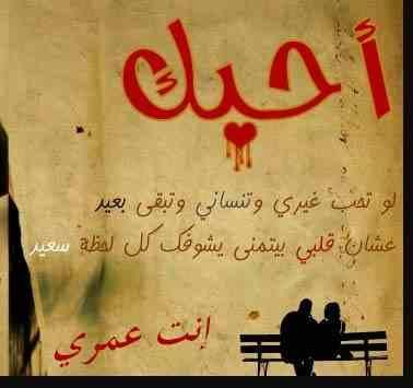 بالصور رسائل رومانسية مصرية , مسجات حب مصرية 11860
