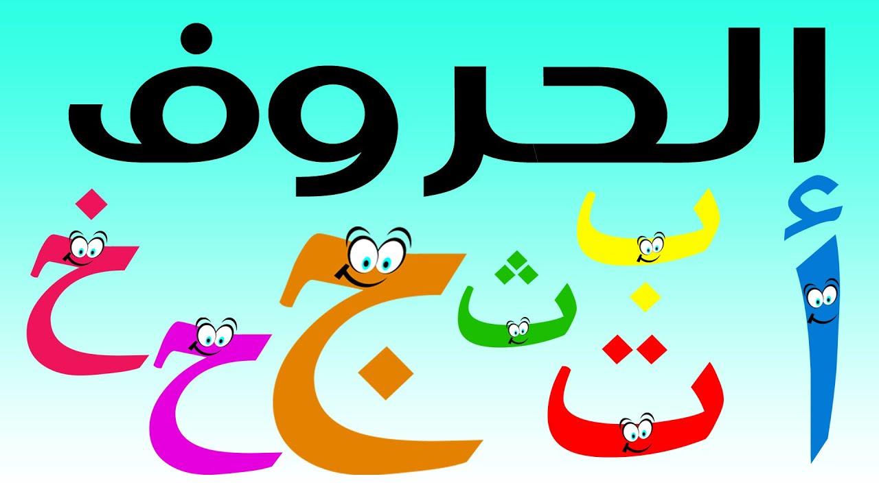 صورة الحروف العربية بالصور , صور الحروف للاطفال 11862 2