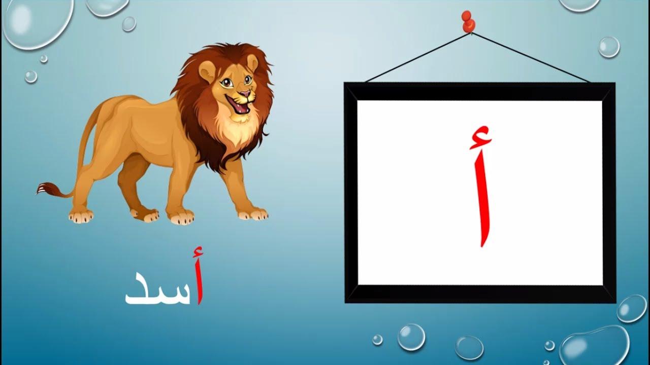 صورة الحروف العربية بالصور , صور الحروف للاطفال 11862