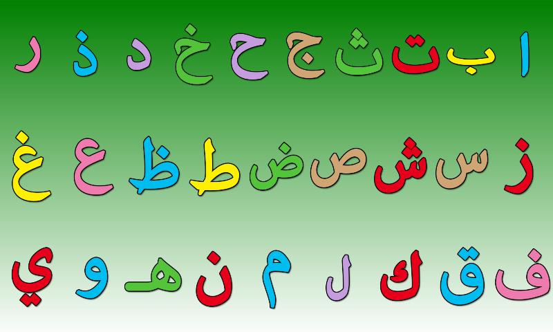 بالصور الحروف العربية بالصور , صور الحروف للاطفال 11862