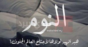 بالصور عبارات عن النوم قصيره , كلام للنوم 11874 12 310x165