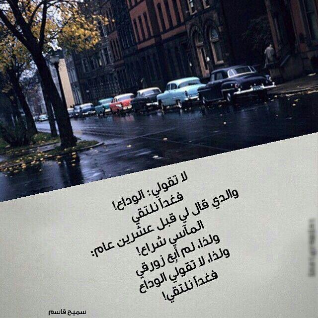 بالصور الوداع يا حبيبي , كلمات مؤثرة عن الوداع 11933 4