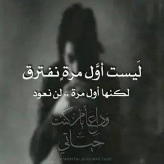 بالصور الوداع يا حبيبي , كلمات مؤثرة عن الوداع 11933 5