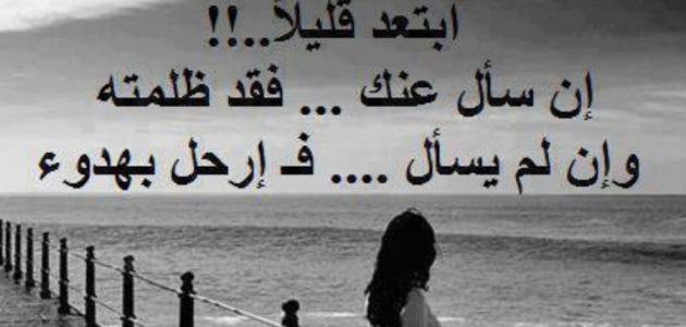 بالصور الوداع يا حبيبي , كلمات مؤثرة عن الوداع 11933 9