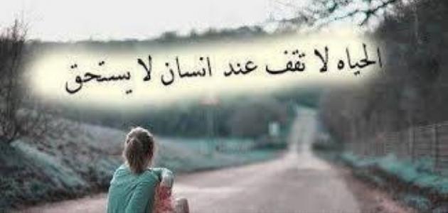 بالصور الوداع يا حبيبي , كلمات مؤثرة عن الوداع 11933