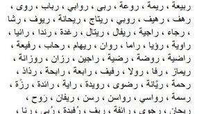 بالصور اسماء بنات خفيفه , صور مكتوب عليها احلي اسامي 11976 12 310x165
