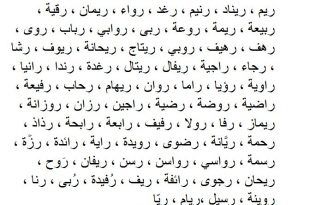 بالصور اسماء بنات خفيفه , صور مكتوب عليها احلي اسامي 11976 12 310x205