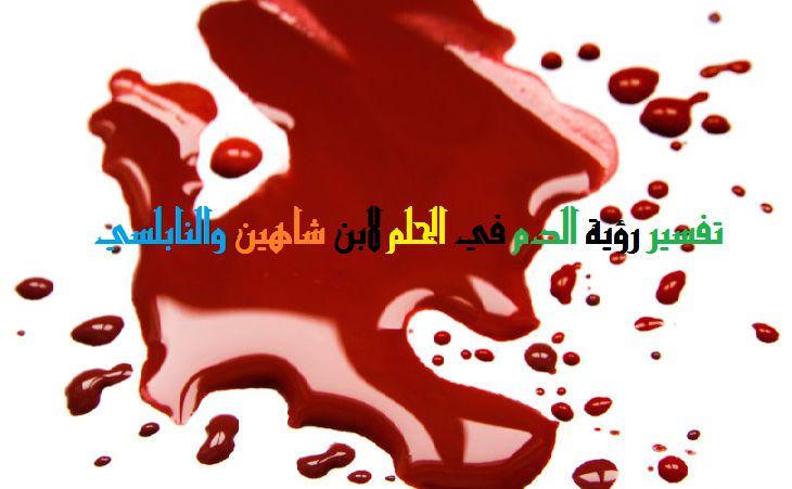 صور خروج الدم من الميت في المنام , الدم في الحلم