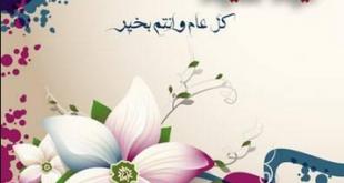 بالصور تهنئة عيد الفطر السعيد , رسائل للعيد الصغير 12004 1 310x165