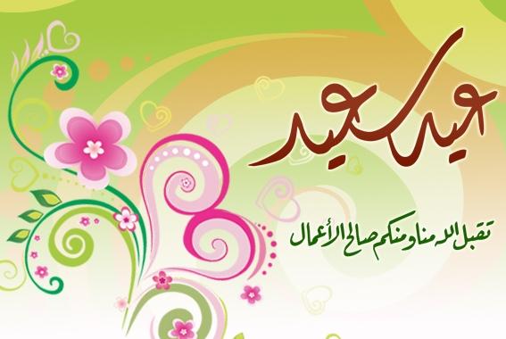 بالصور تهنئة عيد الفطر السعيد , رسائل للعيد الصغير 12004 1