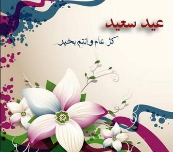 صورة تهنئة عيد الفطر السعيد , رسائل للعيد الصغير