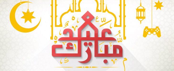 بالصور تهنئة عيد الفطر السعيد , رسائل للعيد الصغير 12004 4