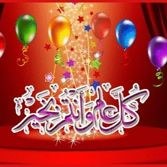 بالصور تهنئة عيد الفطر السعيد , رسائل للعيد الصغير 12004 5