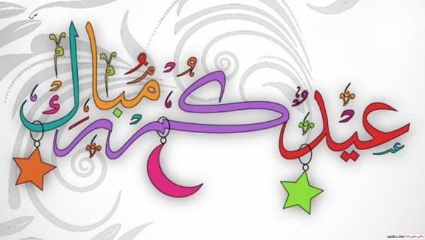 بالصور تهنئة عيد الفطر السعيد , رسائل للعيد الصغير 12004 7