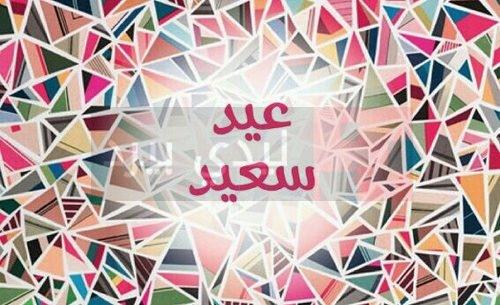 بالصور تهنئة عيد الفطر السعيد , رسائل للعيد الصغير 12004 9