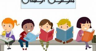 قصص رائعة ومفيدة , قصص جميلة للاطفال