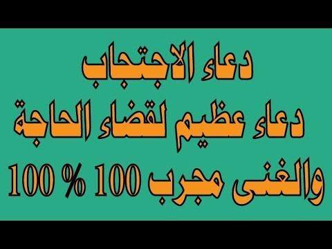 بالصور فوائد دعاء الاحتجاب , ماهو دعاء الاحتجاج 12014 1
