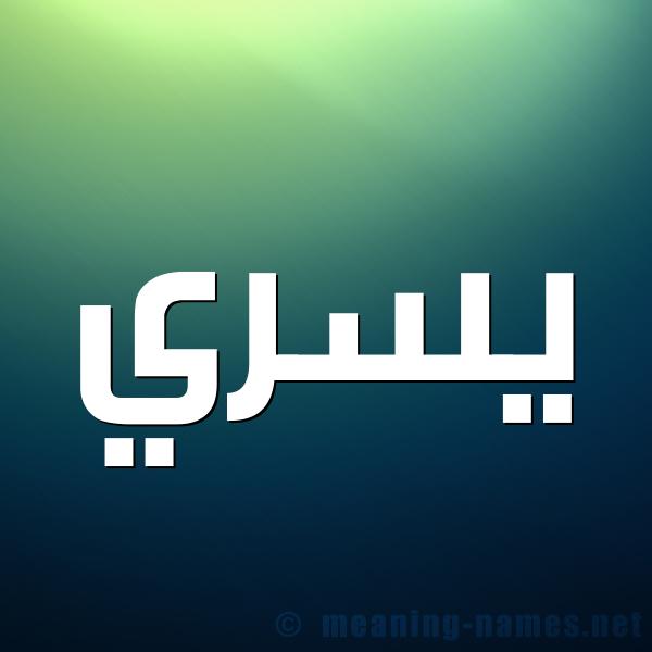 صورة معني اسم يسري , صور مكتوب عليها يسري