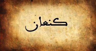 صور معنى اسم كنعان , صور مكتوب عليها كنعان