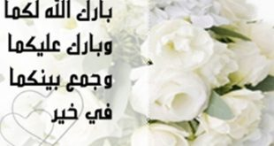 صورة تهنئة زواج اسلامية , اجمل تهاني للزواج