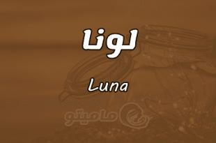 صور معنى اسم لونا , صور مكتوب عليها لونا