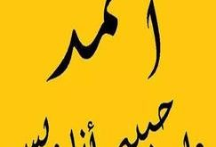 بالصور اسم احمد مزخرف , صور مكتوب عليها احمد 11662 7 243x165