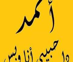 صور اسم احمد مزخرف , صور مكتوب عليها احمد