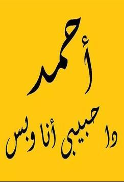اسم احمد مزخرف , صور مكتوب عليها احمد