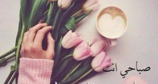 اجمل صور صباح الخير للحبيب , رمزيات صباحية رومانسية