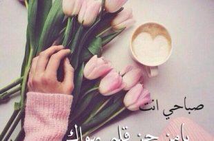 صورة اجمل صور صباح الخير للحبيب , رمزيات صباحية رومانسية