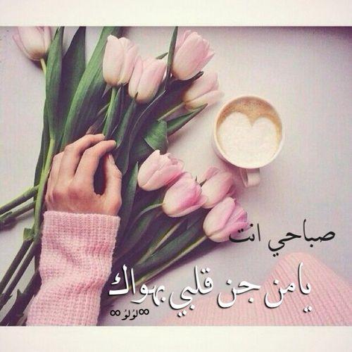 صور اجمل صور صباح الخير للحبيب , رمزيات صباحية رومانسية