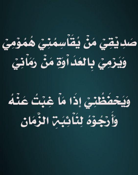 صورة ابيات شعر عن الصاحب , كلام في حب الصحاب 11706 1