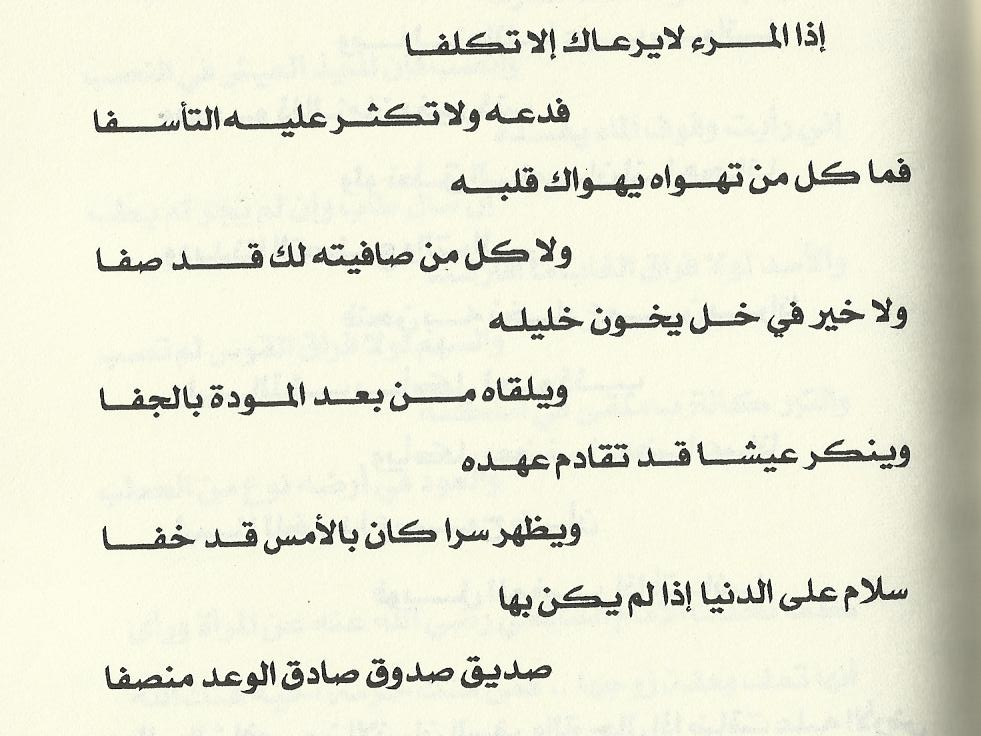 صورة ابيات شعر عن الصاحب , كلام في حب الصحاب 11706 4