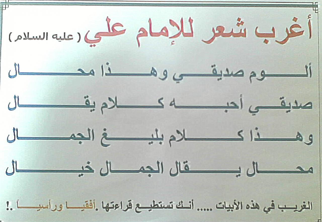 صورة ابيات شعر عن الصاحب , كلام في حب الصحاب 11706 6