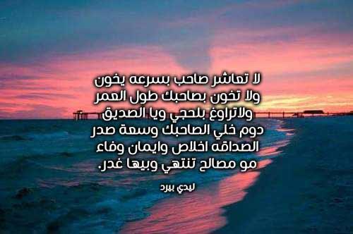 صورة ابيات شعر عن الصاحب , كلام في حب الصحاب 11706 7