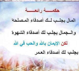صورة ابيات شعر عن الصاحب , كلام في حب الصحاب 11706