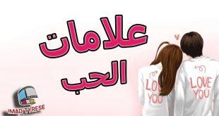 صورة علامات الحب عند الفتاة , كيف تعرف ان الفتاة معجبة بك