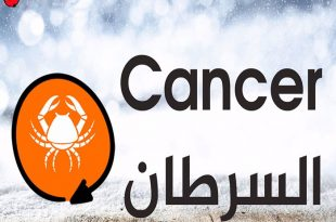 بالصور ابراج اليوم برج السرطان , صفات برج السرطان 11715 1 310x205