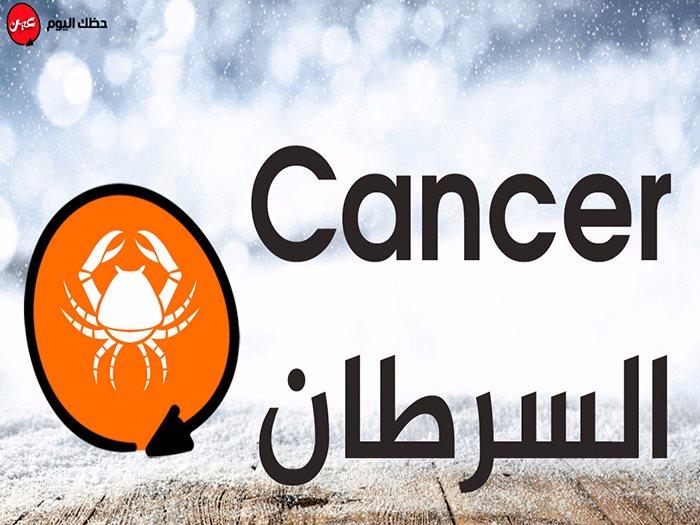 صور ابراج اليوم برج السرطان , صفات برج السرطان