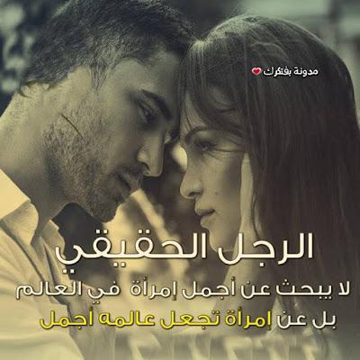 صور صور كلام حب وغرام , صور رومانسية وحب