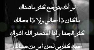 بالصور شعر حب حزين مكتوب , اشعار عن الجرح 11730 12 310x165