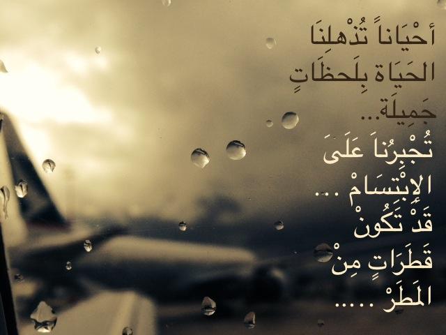 صور حالات واتس اب عن المطر , كلمات عن الشتا